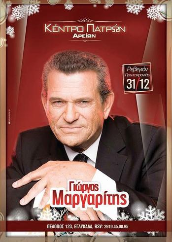 Ρεβεγιόν Πρωτοχρονιάς με τον Γιώργο Μαργαρίτη στο Κέντρο Πατρών - Αρείων Live Stage