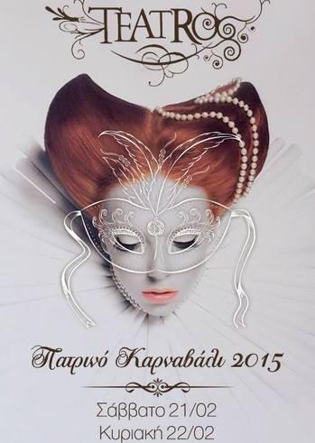 Πατρινό Καρναβάλι 2015 στο Teatro
