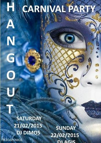 Carnival Party στο Hangout Coffee Bar
