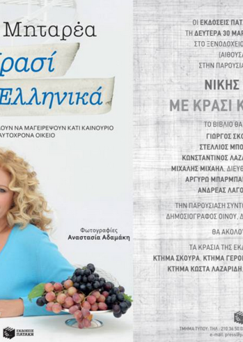 """Παρουσίαση βιβλίου """"Με κρασί και ελληνικά"""" στο ξενοδοχείο Μεγάλη Βρεταννία"""