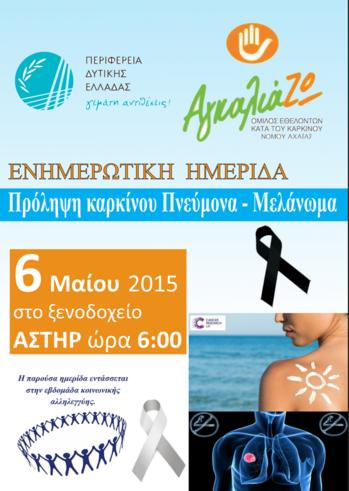 """Ημερίδα """"Πρόληψη καρκίνου Πνεύμονα - Μελάνωμα στο Ξενοδοχείο Αστήρ"""