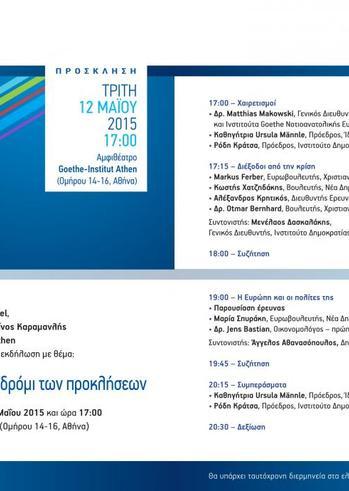 """""""Η Ευρώπη και η Ελλάδα στο σταυροδρόμι των προκλήσεων"""" στο αμφιθέατρο του Goethe-Institut Athen"""