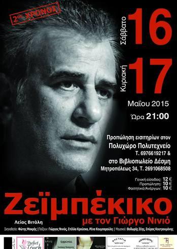"""""""Το Ζεϊμπέκικο"""" με τον Γιώργο Νινιό στον Πολυχώρο Πολυτεχνείο"""