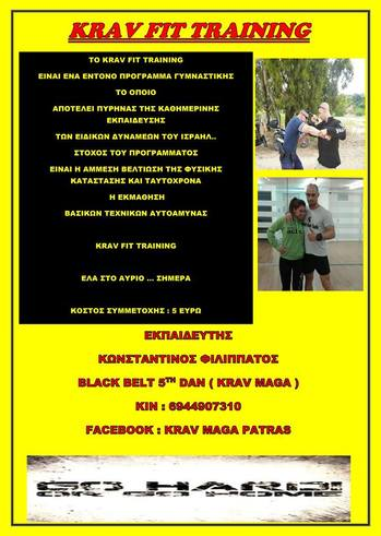 Krav Fit Training Summer Camp 2015 στην Πλαζ ΕΟΤ Πάτρας