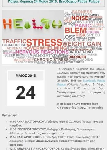 Ημερίδα: «Νοσηρότητα από παράγοντες διατροφής & στρες» στο Ξενοδοχείο Patras Palace