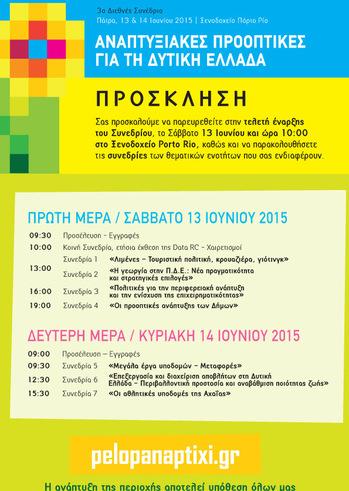 3ο Συνέδριο με θέμα: «Αναπτυξιακές προοπτικές για τη Δυτική Ελλάδα»