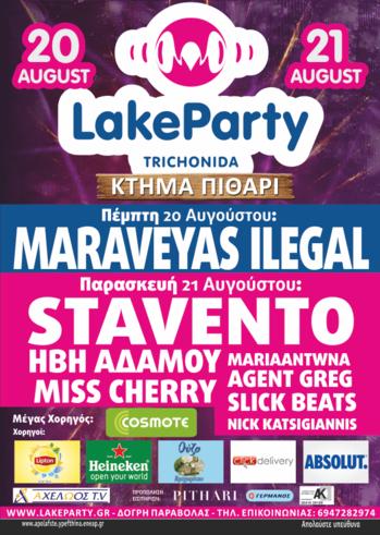Lake Party στην Λίμνη Τριχωνίδα