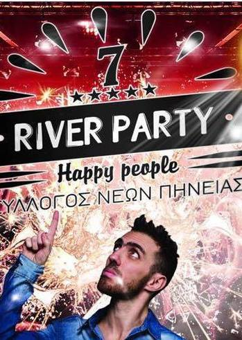 River Party στο Σιμόπουλο