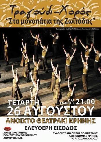 """Τραγούδι - Χορός """"Στα Μονοπάτια Της Ζωϊτάδας"""" στη Κρήνη"""