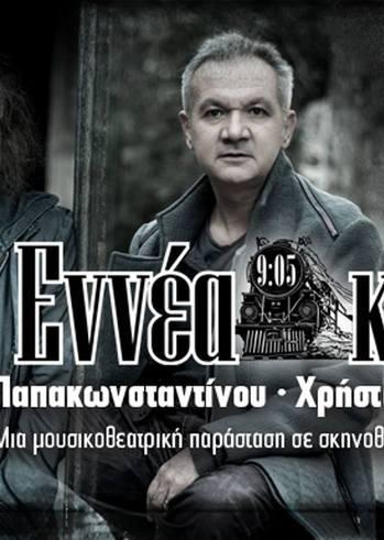 '' 9:05'' (Εννέα και Πέντε) - 2ος χρόνος παραστάσεων στο Θέατρο Διάνα