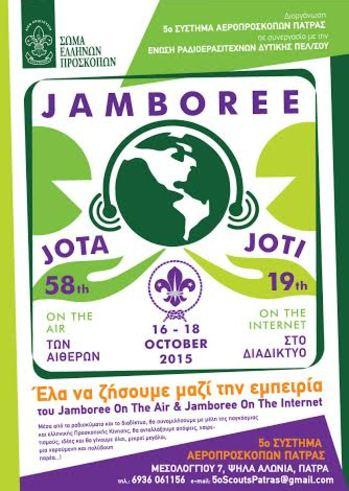 Jota-Joti στην Πλατεία Υψηλών Αλωνίων