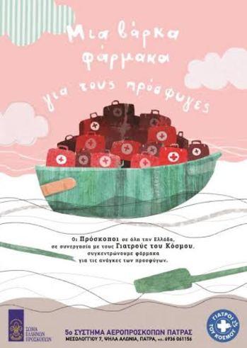 """""""Μια Βάρκα για τους Πρόσφυγες"""" στην Πλατεία Υψηλών Αλωνίων"""