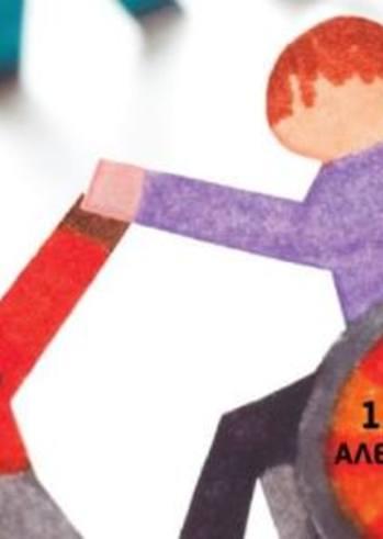 Ανάπτυξη Κοινωνικών & Συναισθηματικών Ικανοτήτων σε Άτομα με Ειδικές Εκπαιδευτικές Ανάγκες στο Hotel Astir