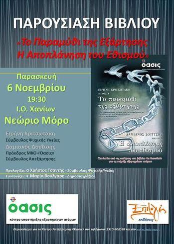 """Παορυσίαση Βιβλίου """"Το Παραμύθι της Εξάρτησης - Η Αποπλάνηση του Εθισμού"""" στην Κρήτη"""