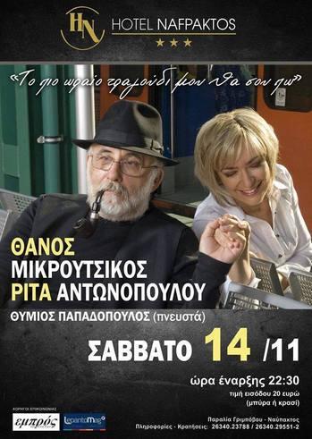 Θάνος Μικρούτσικος και Ρίτα Αντωνοπούλου στη Ναύπακτο