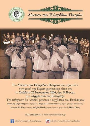 Κοπή της Πρωτοχρονιάτικης Πίτας του Λυκείου Ελληνίδων στο «Αρχοντικό της Ευτυχίας»