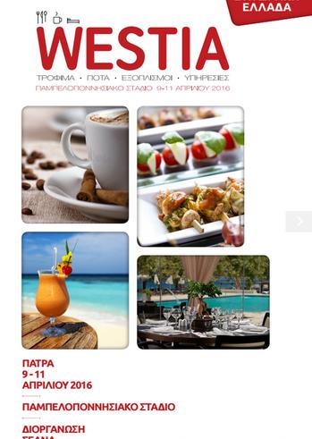 Έκθεση εστίασης και αναψυχής ''WESTIA 2016'' στο Παμπελοποννησιακό Στάδιο Πατρών