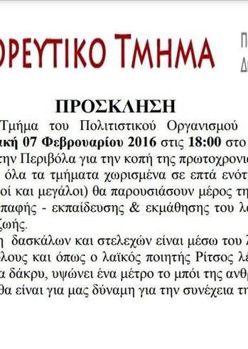 Κοπή Πρωτοχρονιάτικης Πίτας του Χορευτικού Τμήματος του Δήμου στο Κλειστό Γήπεδο του Απόλλωνα