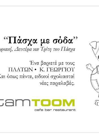 """""""Πάσχα με σόδα"""" στο Tam Toom"""