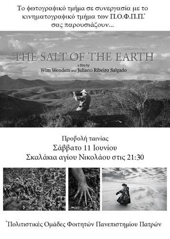 """""""Το αλάτι της γης"""" στις Σκάλες της Αγ. Νικολάου"""