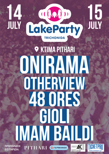 Lake Party 2016 στο Κτήμα Πιθάρι