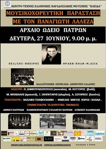 Μουσικοχορευτική εκδήλωση στο Ρωμαϊκό Ωδείο