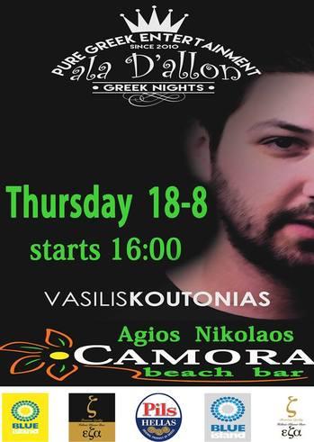 Ala D'allon Greek Night at Camora Beach Bar