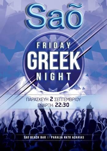 Greek Night at Sao Beach Bar