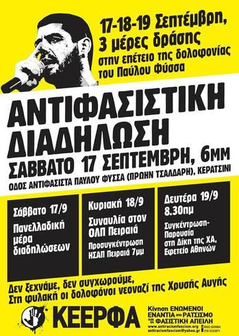 Αντιφασιστική Διαδήλωση για τον Παύλο Φύσσα στην Πλατεία Γεωργίου