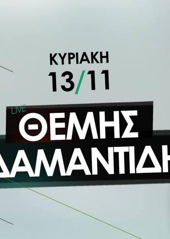 Θέμης Αδαμαντίδης live at Disco Room