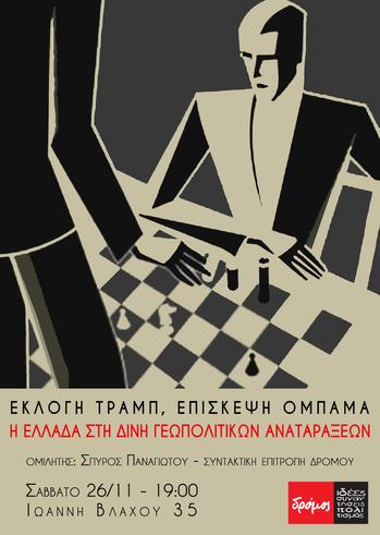 """Εκδήλωση: """"Εκλογή Τραμπ, επίσκεψη Ομπάμα, η Ελλάδα στη δίνη γεωπολιτικών αναταράξεων"""" στο στέκι του Δρόμου"""