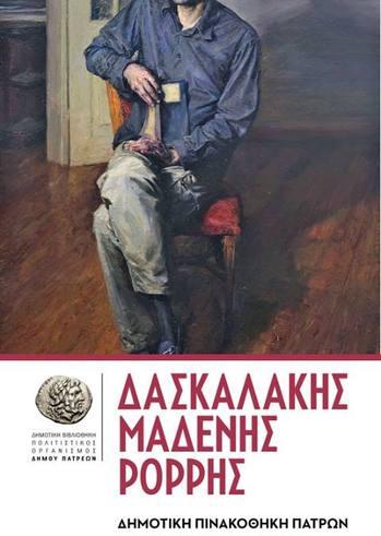 Ξενάγηση από τον ζωγράφο Στέφανο Δασκαλάκη στην Δημοτική Πινακοθήκη Πατρών
