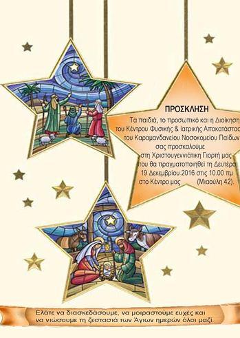 Χριστουγεννιάτικη Γιορτή του ΚΕΦΙΑΠ Καραμανδανείου