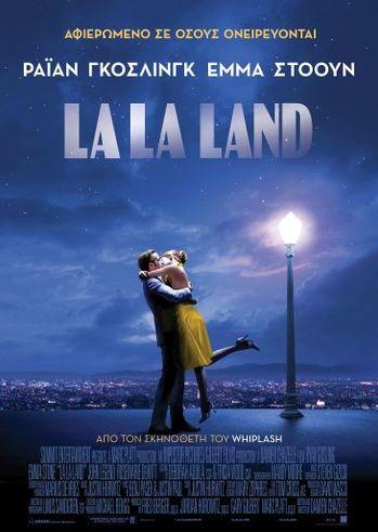 """Προβολή Ταινίας """"La La Land"""" στην Odeon entertainment"""