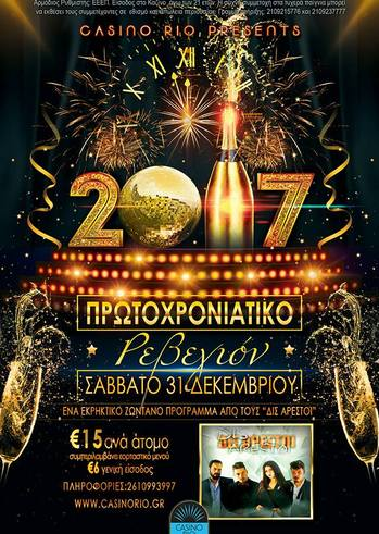 Ρεβεγιόν Πρωτοχρονιάς at Casino Rio