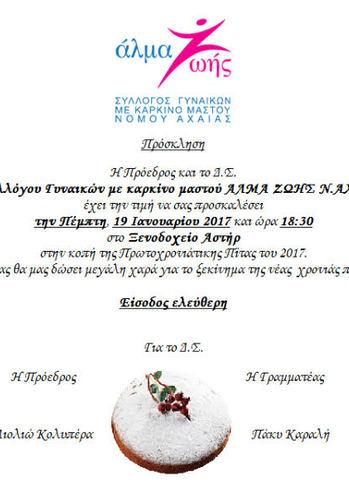 Κοπή Πρωτοχρονιάτικης Πίτας από το Άλμα Ζωής στο Ξενοδοχείο Αστήρ