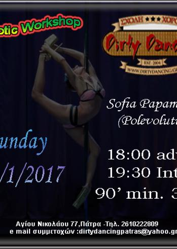 Exotic Workshop with Sofia Papamixali (Polevolution) στο Dirty Dancing