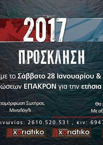 Κοπή Πίτας 2017 στο Έπακρον