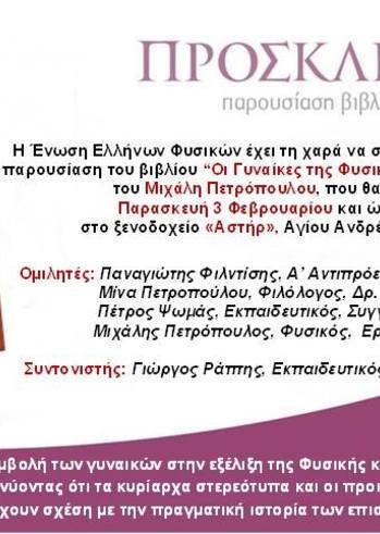 """Παρουσίαση βιβλίου """"Οι Γυναίκες της Φυσικής και της Επιστήμης"""" στο ξενοδοχείο Αστήρ"""