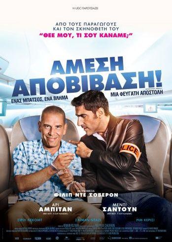 """Προβολή Ταινίας """"Debarquement Immediat!"""" στην Odeon Entertainment"""