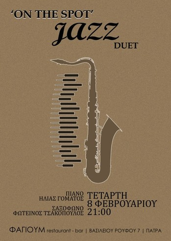 On the spot - Jazz Duet live στο Φαγιούμ