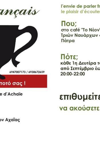 Το Cafe Francais μιλάει Γαλλικά στο Νέον