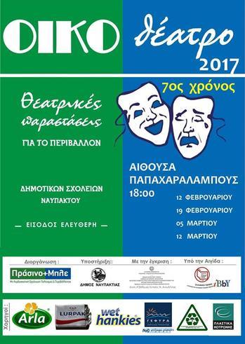 «ΟΙΚΟθέατρο 2017» στην Παπαχαραλάμπειο αίθουσα