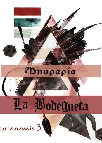 3ημερο Καρναβαλικό Ξεφάντωμα στο La Bodegueta