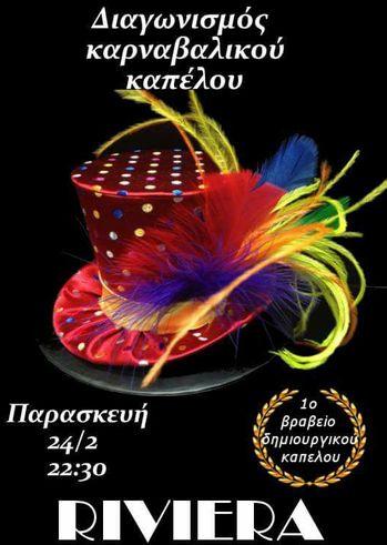 Διαγωνισμός Καρναβαλικού Καπέλου στο Riviera