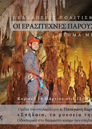 """""""Σπήλαια, τα μουσεία της φύσης"""" στο Κτήμα Μερκούρη"""