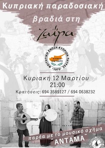 Κυπριακή παραδοσιακή βραδιά στη Ζαΐρα