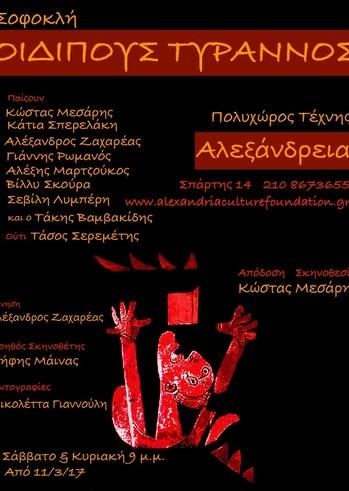 """""""ΟΙΔΙΠΟΥΣ ΤΥΡΑΝΝΟΣ"""" στον Πολυχώρο Τέχνης Αλεξάνδρεια"""