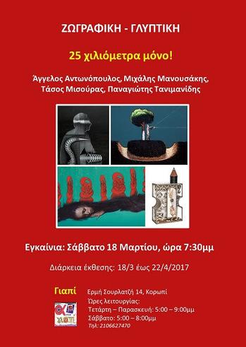 """Έκθεση Γλυπτικής – Ζωγραφικής """"25 χιλιόμετρα μόνο"""" στο Γιαπί"""