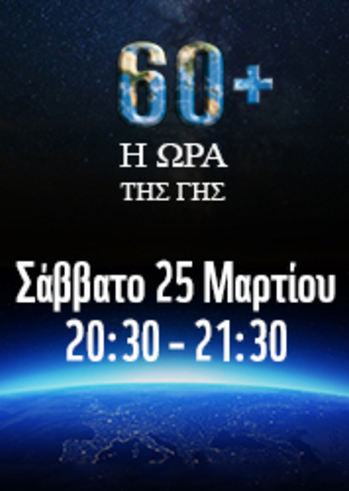 Η Ώρα της Γης 2017 στην πλατεία Γεωργίου